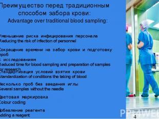Преимущество перед традиционным способом забора крови: Уменьшение риска инфициро