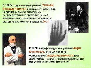 В 1895 году немецкий учёный Уильям Конрад Рентген обнаружил новый вид невидимых