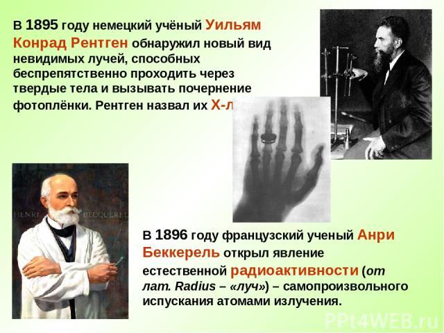 В 1895 году немецкий учёный Уильям Конрад Рентген обнаружил новый вид невидимых лучей, способных беспрепятственно проходить через твердые тела и вызывать почернение фотоплёнки. Рентген назвал их Х-лучами. В 1896 году французский ученый Анри Беккерел…