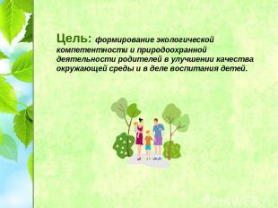 Цель: формирование экологической компетентности и природоохранной деятельности р
