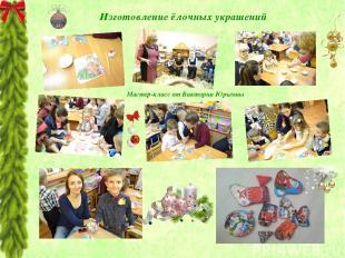 Изготовление ёлочных украшений Мастер-класс от Виктории Юрьевны