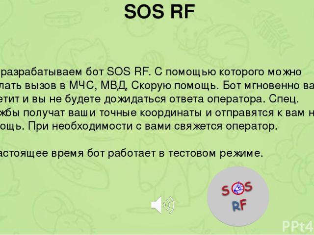 Нажмите кнопку «Начать» и продолжайте работу с ботом В первую очередь добавьте бот SOSRF в список контактов