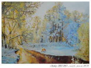 «Зима» 2011-2012 , холст ,масло 40-70