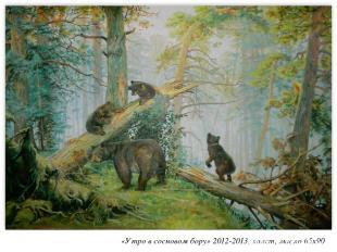 «Утро в сосновом бору» 2012-2013, холст, масло 65х90