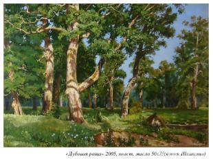 «Дубовая роща» 2005, холст, масло 50х75(копия Шишкина)