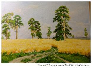 «Рожь» 2011, холст, масло 50х70 (копия Шишкина)