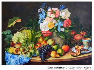 «Цветы и фрукты» 2010, холст, масло 50х80