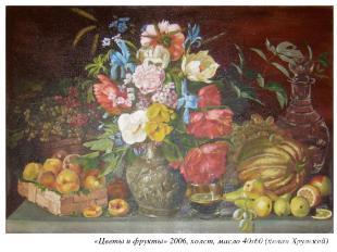 «Цветы и фрукты» 2006, холст, масло 40х60 (копия Хрупской)