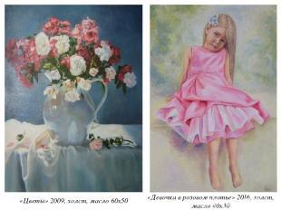 «Девочка в розовом платье» 2016, холст, масло 40х30 «Цветы» 2009, холст, масло 6