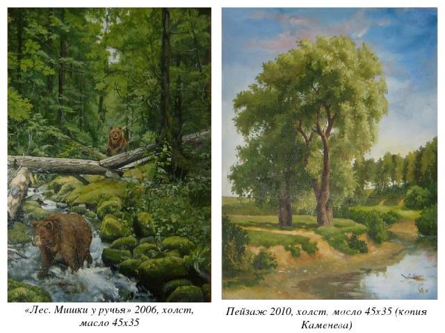 «Лес. Мишки у ручья» 2006, холст, масло 45х35 Пейзаж 2010, холст, масло 45х35 (копия Каменева)