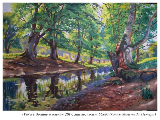 «Река в долине и олени» 2017, масло, холст 55х80 (копия Менстеда Петера)