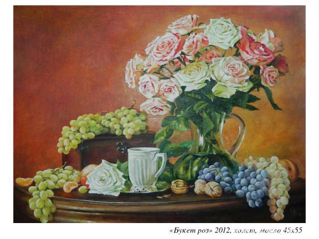 «Букет роз» 2012, холст, масло 45х55