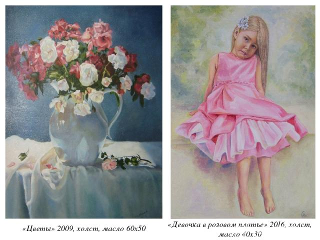 «Девочка в розовом платье» 2016, холст, масло 40х30 «Цветы» 2009, холст, масло 60х50