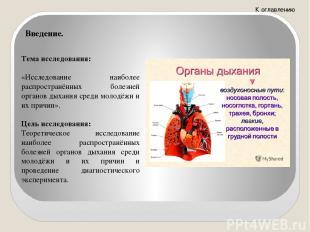 Задачи исследования: Составление Тезауруса (словаря) ключевых терминов, входящих
