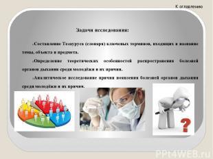 Новизна проекта состоит в разработанном тезаурусе распространённых болезней орга