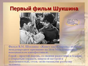 Первый фильм Шукшина Фильм В.М. Шукшина «Живет такой парень» получил международн