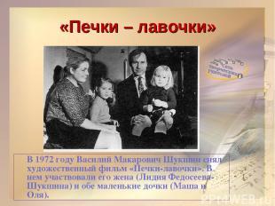 «Печки – лавочки» В 1972 году Василий Макарович Шукшин снял художественный фильм