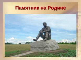 Памятник на Родине
