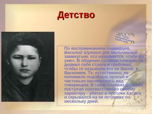 Детство По воспоминаниям очевидцев, Василий Шукшин рос мальчишкой замкнутым, что
