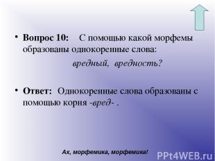 Вопрос 10: С помощью какой морфемы образованы однокоренные слова: вредный, вредн