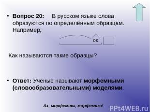 Вопрос 20: В русском языке слова образуются по определённым образцам. Например,