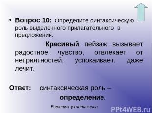 Вопрос 10: Определите синтаксическую роль выделенного прилагательного в предложе