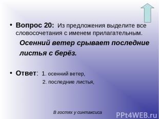 Вопрос 20: Из предложения выделите все словосочетания с именем прилагательным. О