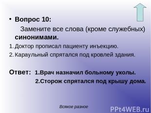 Вопрос 10: Замените все слова (кроме служебных) синонимами. Доктор прописал паци