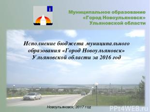 Исполнение бюджета муниципального образования «Город Новоульяновск» Ульяновской