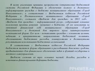 В целях реализации принципа прозрачности (открытости) бюджетной системы Российск