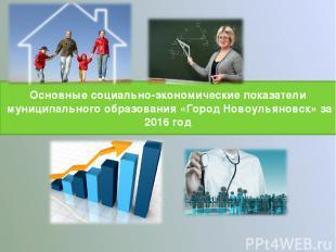 Основные социально-экономические показатели муниципального образования «Город Но