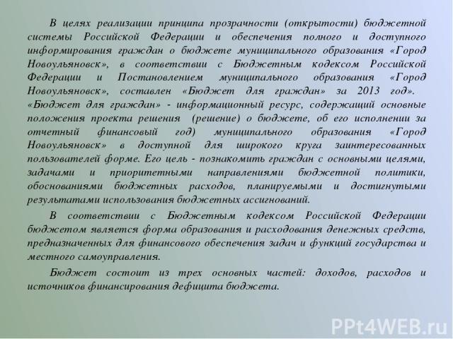 В целях реализации принципа прозрачности (открытости) бюджетной системы Российской Федерации и обеспечения полного и доступного информирования граждан о бюджете муниципального образования «Город Новоульяновск», в соответствии с Бюджетным кодексом Ро…