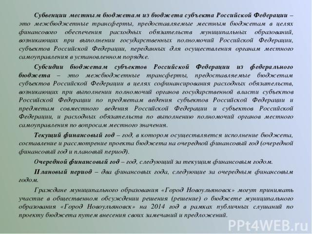 Субвенции местным бюджетам из бюджета субъекта Российской Федерации – это межбюджетные трансферты, предоставляемые местным бюджетам в целях финансового обеспечения расходных обязательств муниципальных образований, возникающих при выполнении государс…