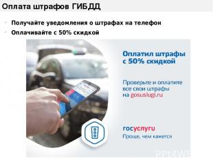 Оплата штрафов ГИБДД Получайте уведомления о штрафах на телефон Оплачивайте с 50