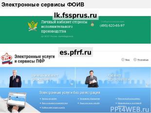 Электронные сервисы ФОИВ es.pfrf.ru lk.fssprus.ru