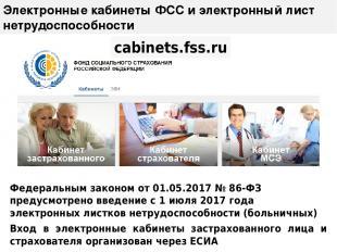 Электронные кабинеты ФСС и электронный лист нетрудоспособности cabinets.fss.ru Ф