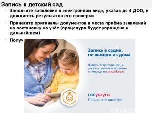 Запись в детский сад Заполните заявление в электронном виде, указав до 4 ДОО, и