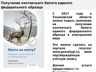 Получение охотничьего билета единого федерального образца С 2017 года в Ульяновс