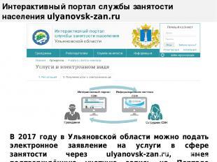 Интерактивный портал службы занятости населения ulyanovsk-zan.ru В 2017 году в У