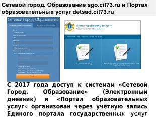 Сетевой город. Образование sgo.cit73.ru и Портал образовательных услуг detsad.ci