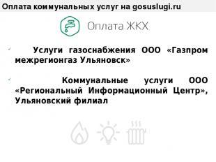 Оплата коммунальных услуг на gosuslugi.ru Услуги газоснабжения ООО «Газпром межр