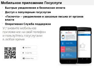 Мобильное приложение Госуслуги Быстрые уведомления и безопасная оплата Доступ к
