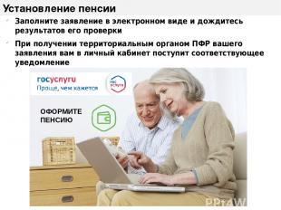 Установление пенсии Заполните заявление в электронном виде и дождитесь результат
