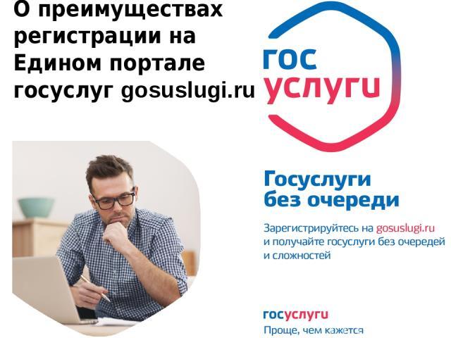 О преимуществах регистрации на Едином портале госуслуг gosuslugi.ru