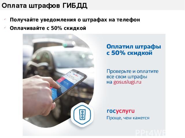 Оплата штрафов ГИБДД Получайте уведомления о штрафах на телефон Оплачивайте с 50% скидкой