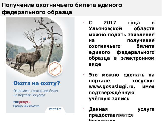 Получение охотничьего билета единого федерального образца С 2017 года в Ульяновской области можно подать заявление на получение охотничьего билета единого федерального образца в электронном виде Это можно сделать на портале госуслуг www.gosuslugi.ru…