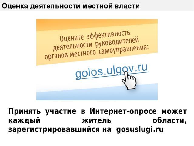 Оценка деятельности местной власти Принять участие в Интернет-опросе может каждый житель области, зарегистрировавшийся на gosuslugi.ru