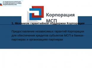 1. Механизм гарантийной поддержки Корпорации Предоставление независимых гарантий