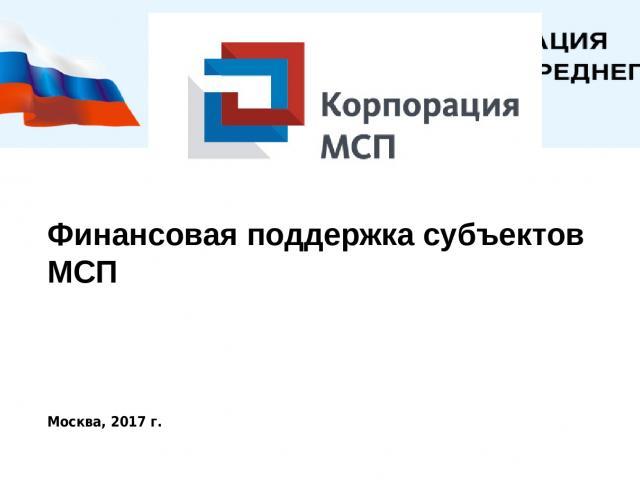 Финансовая поддержка субъектов МСП Москва, 2017 г.