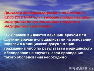Приказом Минздравсоцразвития России от 02.05.2012 №441н, утвержден порядок выдач